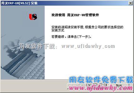 会计电算化考试用友U852教学版免费下载及安装教程 会计电算化软件 第4张图片