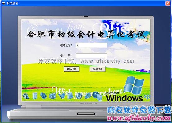 会计电算化天顿财务软件免费下载和安装教程 会计电算化软件 第21张图片