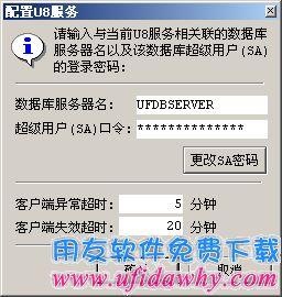 会计电算化考试用友U852教学版免费下载及安装教程 会计电算化软件 第15张图片