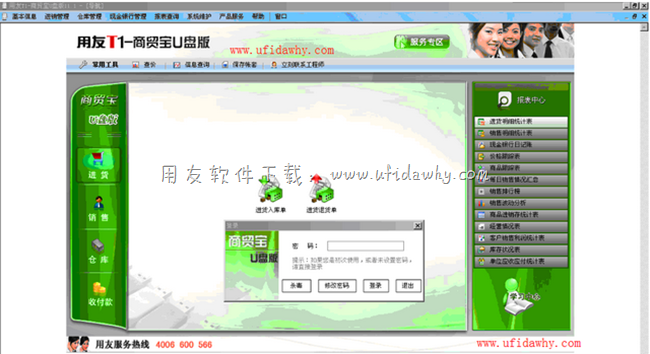 用友T1U盘版进销存软件免费试用版下载地址
