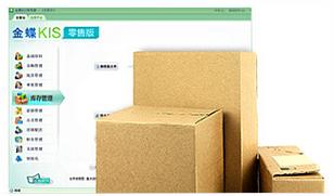 金蝶KIS零售版免费版_金蝶KIS旗舰零售版下载地址 金蝶软件 第5张图片