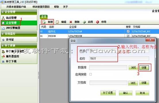 用友U9V2.8ERP系统免费下载地址及安装教程 用友U9 第14张图片