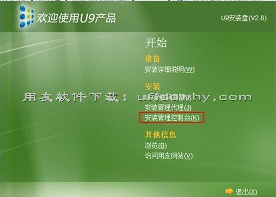 用友U9V2.8ERP系统免费下载地址及安装教程 用友U9 第7张图片