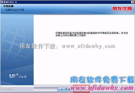 用友U8+V12.0免费下载及安装教程 用友U8 第17张图片