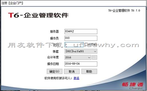 用友T6V7.0企业管理软件免费试用版下载