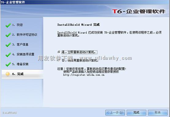 用友T6企业管理软件V6.2plus免费下载及安装教程 用友T6 第10张图片