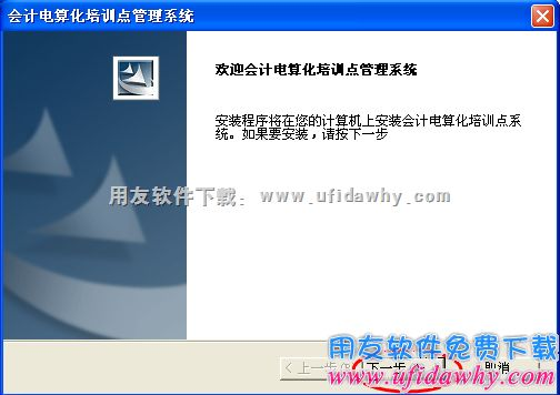 会计电算化天顿财务软件免费下载和安装教程 会计电算化软件 第8张图片