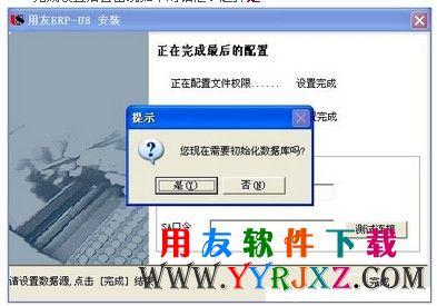 会计电算化考试用友U872考试专版免费下载及安装教程 会计电算化软件 第16张图片