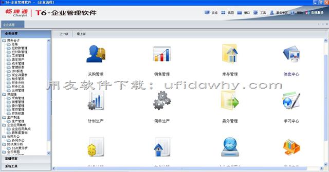 用友T6企业管理软件V6.2免费试用版下载地址