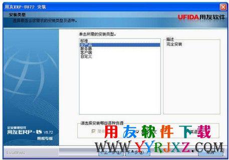 会计电算化考试用友U872考试专版免费下载及安装教程 会计电算化软件 第8张图片