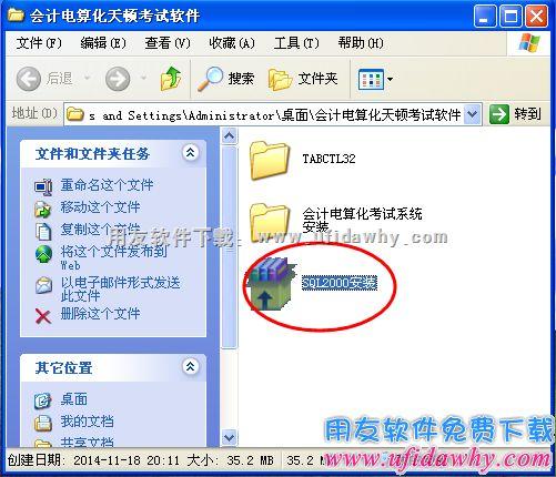 会计电算化天顿财务软件免费下载和安装教程 会计电算化软件 第3张图片