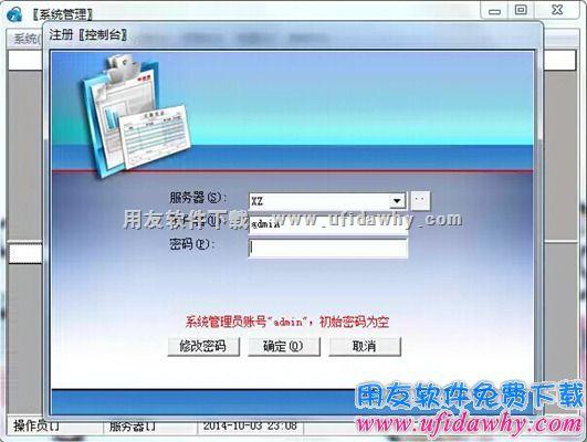 会计从业资格考试用友软件免费下载和安装教程 会计电算化软件 第12张图片