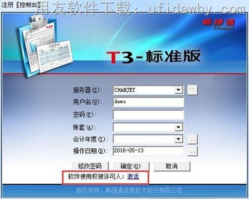用友T3标准版11.0免费试用版下载地址 用友T3 第1张图片