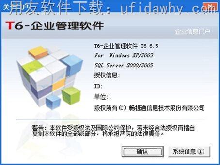 用友T6V6.5企业管理软件免费试用版下载地址 用友T6 第5张图片