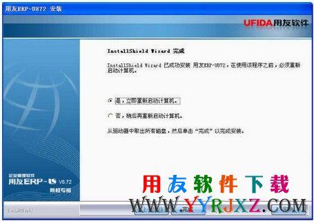会计电算化考试用友U872考试专版免费下载及安装教程 会计电算化软件 第14张图片