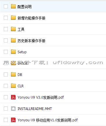 用友U9ERPV3.0系统官方安装金盘免费下载地址 用友U9 第2张图片