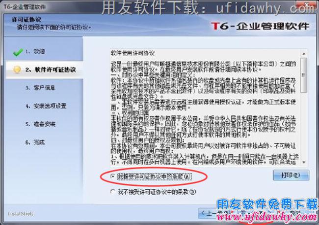用友T6企业管理软件快速安装方法图文教程 用友安装教程 第3张图片
