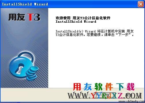 会计电算化用友T3会计信息化软件专版免费下载及安装教程 会计电算化软件 第3张图片
