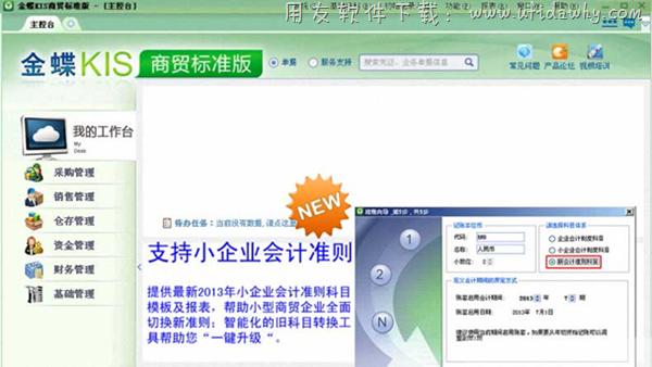 金蝶KIS商贸系列进销存软件免费版下载地址 金蝶软件 第2张图片