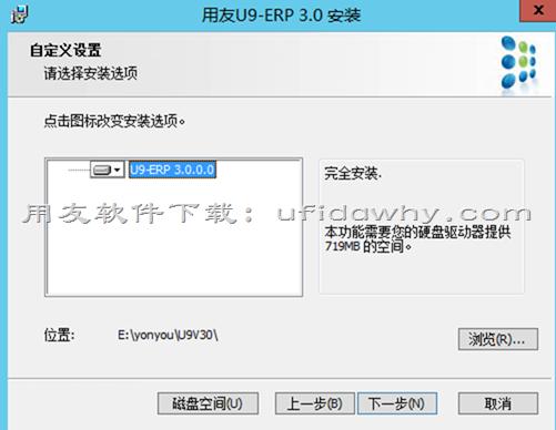 用友U9ERP系统安装教程_怎么安装用友U9软件? 用友U9 第6张图片