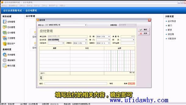 2015年山东会计电算化考试软件操作环境及演示视频