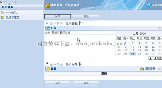 用友T6CRM11.2客户关系管理系统