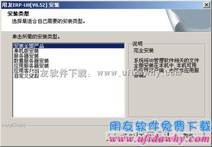 会计电算化考试用友U852教学版免费下载及安装教程 会计电算化软件 第9张图片