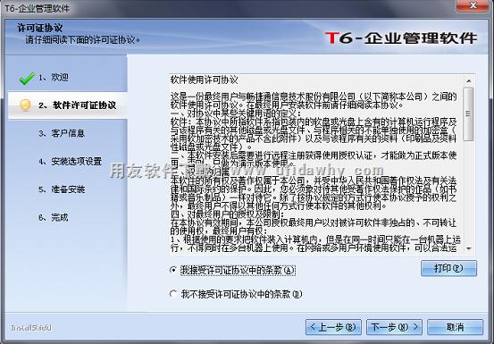 用友T6企业管理软件V6.2plus免费下载及安装教程 用友T6 第5张图片