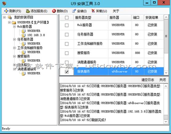 用友U9ERP系统安装教程_怎么安装用友U9软件? 用友U9 第15张图片