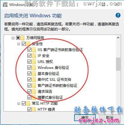 win10操作系统安装用友财务软件的方法和步骤? 用友知识堂 第28张图片