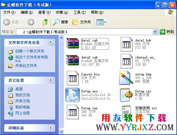 会计电算化金蝶软件_会计电算化考试金蝶软件免费下载