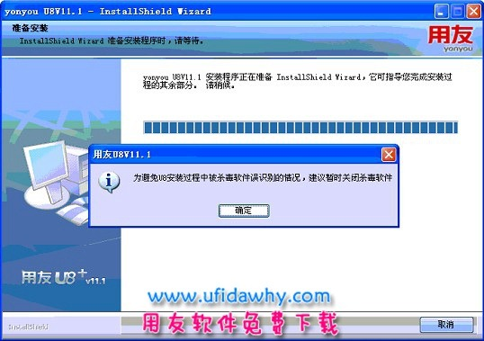 用友U8+V11.1免费下载及安装教程 用友U8 第4张图片