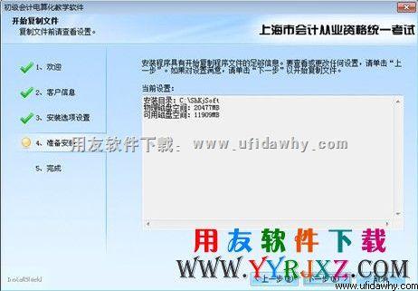 上海会计电算化软件免费下载和安装教程 会计电算化软件 第7张图片