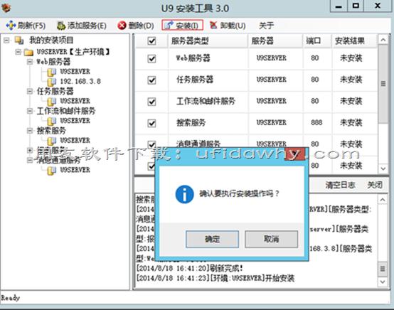 用友U9ERP系统安装教程_怎么安装用友U9软件? 用友U9 第14张图片
