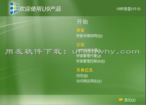 用友U9ERP系统安装教程_怎么安装用友U9软件?