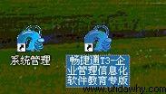 用友畅捷通t3教学版_畅捷通t3教育专版_畅捷通t3考试专版免费下载 会计电算化软件 第17张图片