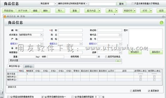 用友T1商品信息录入及分级方法?