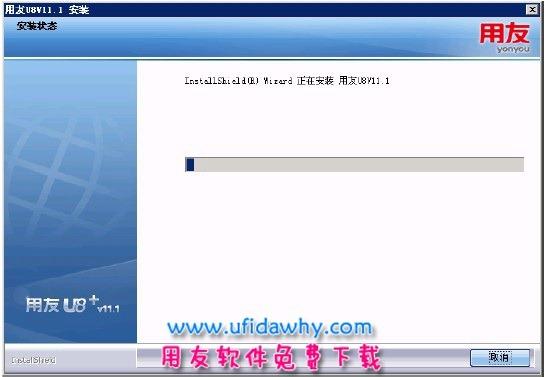 用友U8+V11.1免费下载及安装教程 用友U8 第16张图片