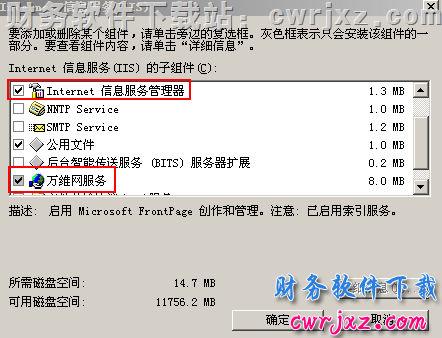 win2003server操作系统怎么安装用友财务软件_如何装用友的详细步骤? 用友知识堂 第4张图片