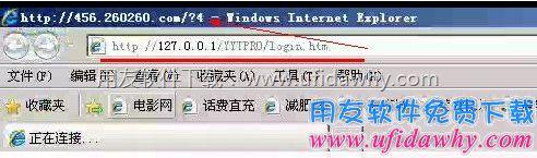 打开畅捷通T+软件自动跳转到其他网页?