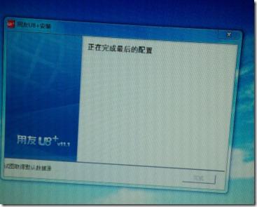 用友U8+V11.1免费下载及安装教程 用友U8 第18张图片
