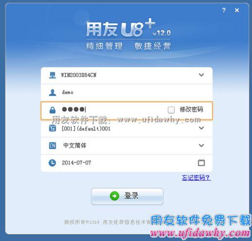 用友U8+V12.0免费下载及安装教程 用友U8 第28张图片