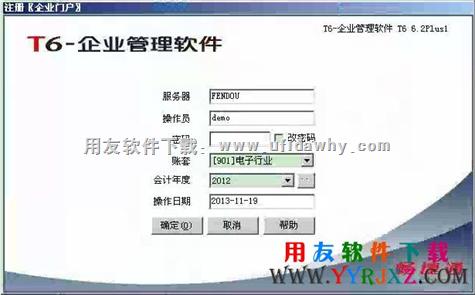 用友T6企业管理软件V6.2plus免费下载及安装教程