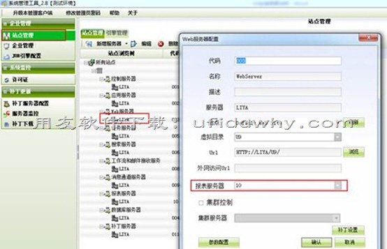 用友U9V2.8ERP系统免费下载地址及安装教程 用友U9 第10张图片