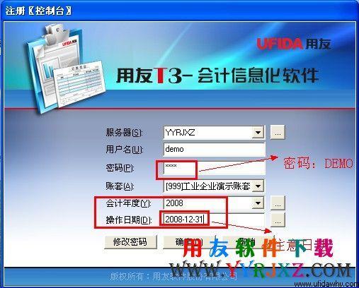 会计电算化用友T3会计信息化软件专版免费下载及安装教程 会计电算化软件 第13张图片