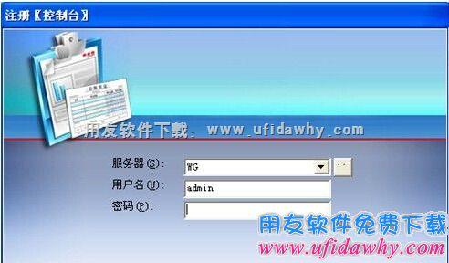 会计从业资格考试用友软件免费下载和安装教程 会计电算化软件 第14张图片