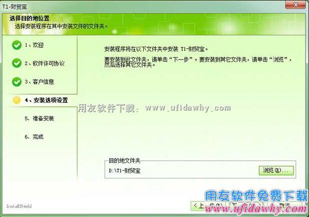 用友T1财贸宝V10.0免费下载及安装教程 用友T1 第7张图片