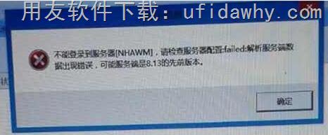 不能登录到服务器,解析服务端数据出现错误,可能服务端是8.13的先前版本?