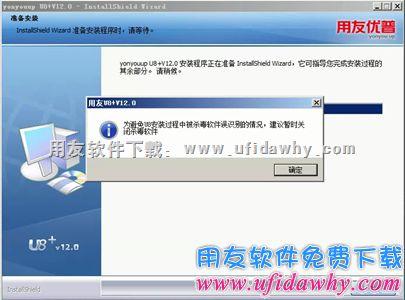 用友U8+V12.0免费下载及安装教程 用友U8 第5张图片