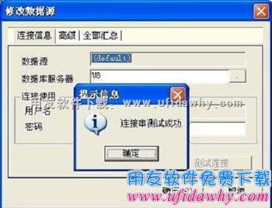用友U8+V12.0免费下载及安装教程 用友U8 第26张图片